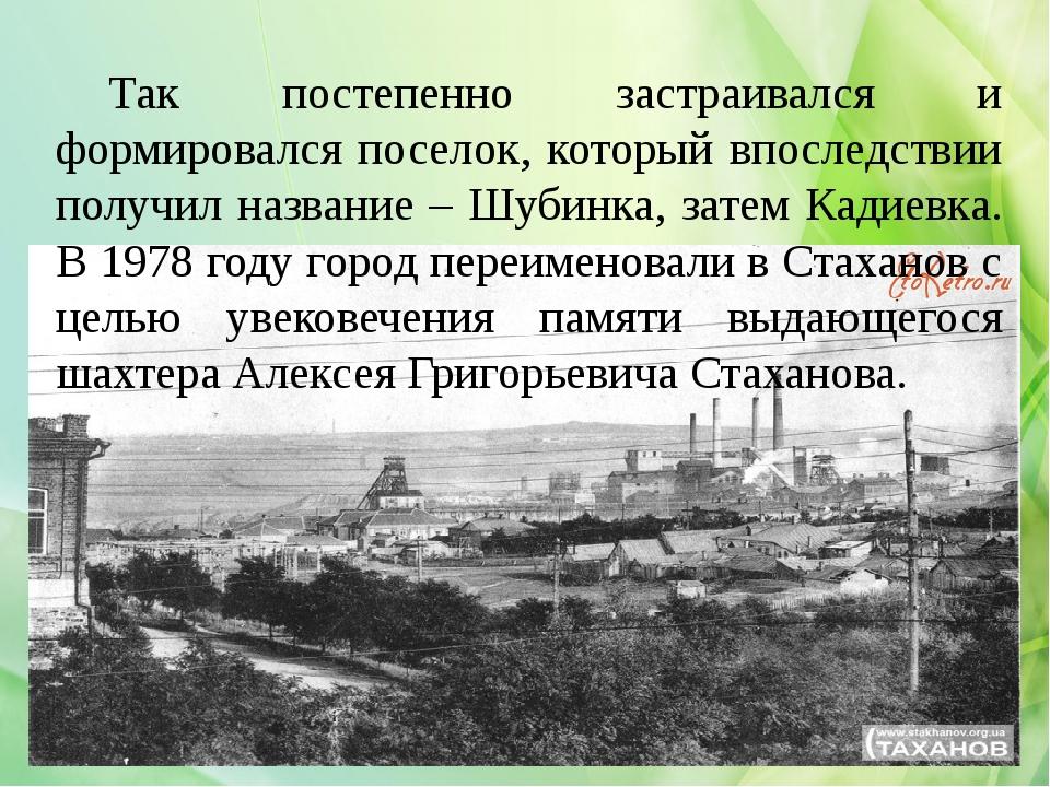Так постепенно застраивался и формировался поселок, который впоследствии...