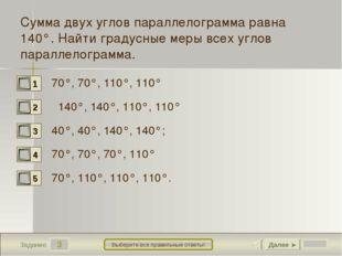 3 Задание Выберите все правильные ответы! Сумма двух углов параллелограмма ра
