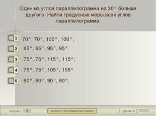 4 Задание Выберите все правильные ответы! Один из углов параллелограмма на 30