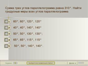 5 Задание Выберите все правильные ответы! Сумма трех углов параллелограмма ра