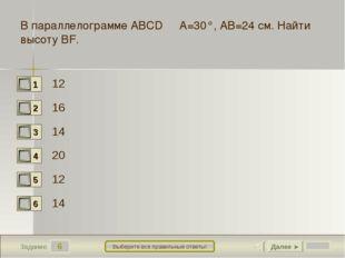 6 Задание Выберите все правильные ответы! В параллелограмме ABCD ∠A=30°, AB=