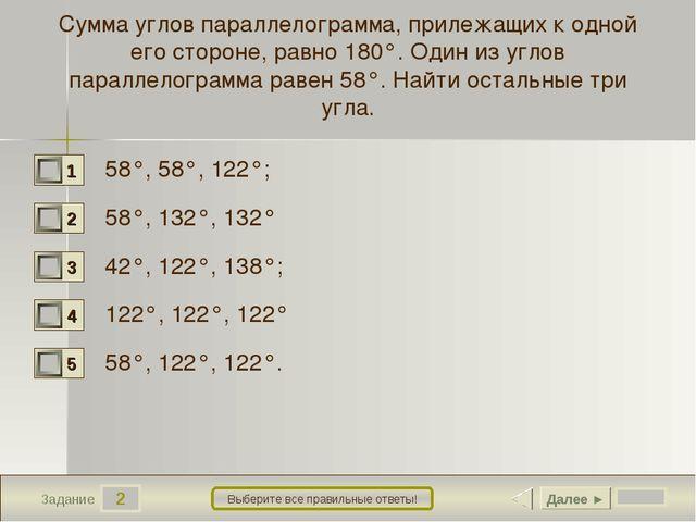 2 Задание Выберите все правильные ответы! Сумма углов параллелограмма, прилеж...