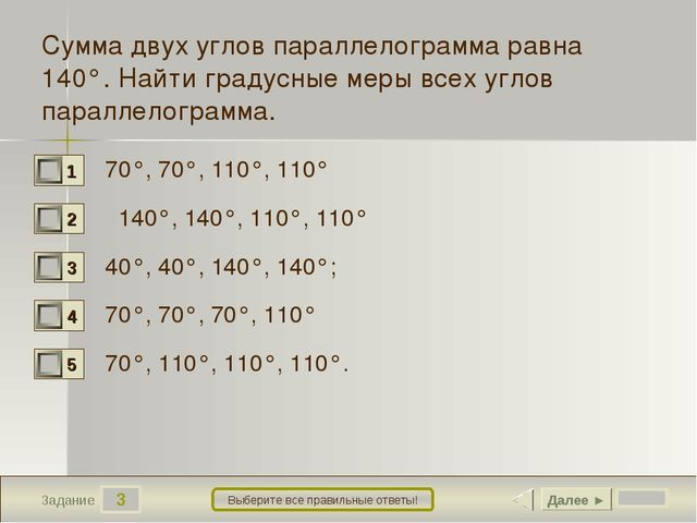 3 Задание Выберите все правильные ответы! Сумма двух углов параллелограмма ра...