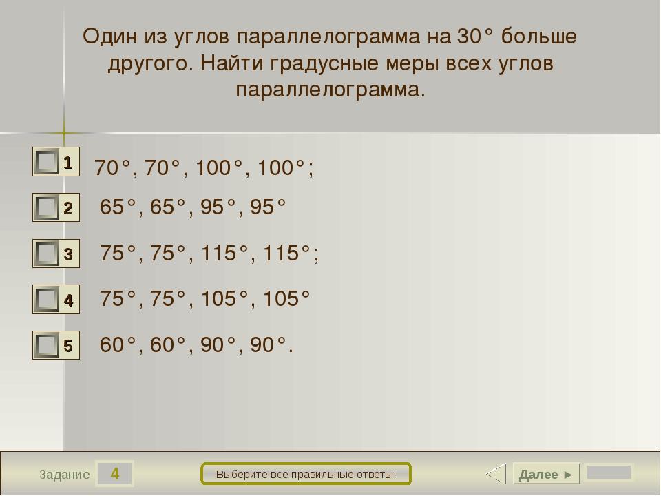 4 Задание Выберите все правильные ответы! Один из углов параллелограмма на 30...