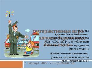 интерактивная игра «Знатоки дорожного движения» г. Барнаул, 2009 – 2010 учеб