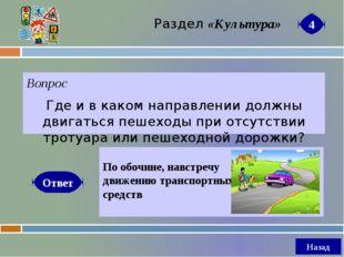 Вопрос Они нужны и пешеходам, и водителям, поэтому их должны соблюдать все. Н