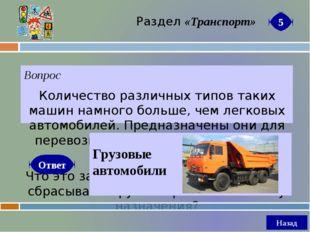 Вопрос Большинство этих автомобилей принадлежат к классу грузовиков. Эти маши