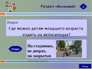 Вопрос Велосипедисту нужно продолжить свой путь по противоположной стороне ул