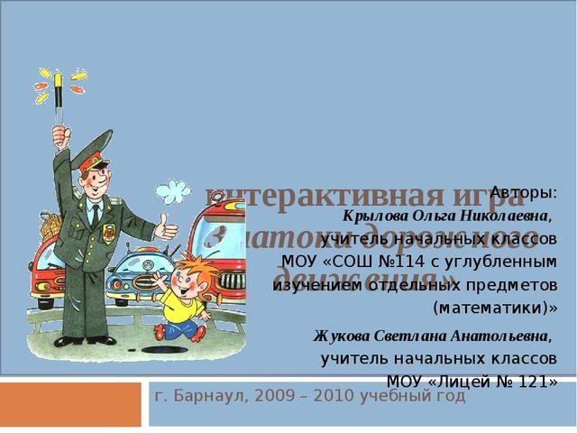 интерактивная игра «Знатоки дорожного движения» г. Барнаул, 2009 – 2010 учеб...