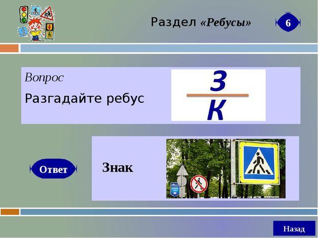 Вопрос Я хочу спросить про знак. Нарисован знак вот так: В треугольнике трамв...