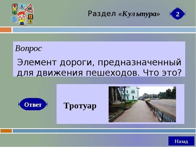 Вопрос Где и в каком направлении должны двигаться пешеходы при отсутствии тро...