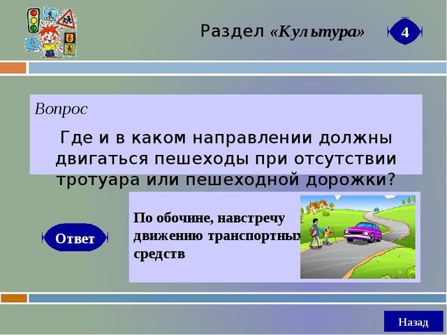 Вопрос Они нужны и пешеходам, и водителям, поэтому их должны соблюдать все. Н...