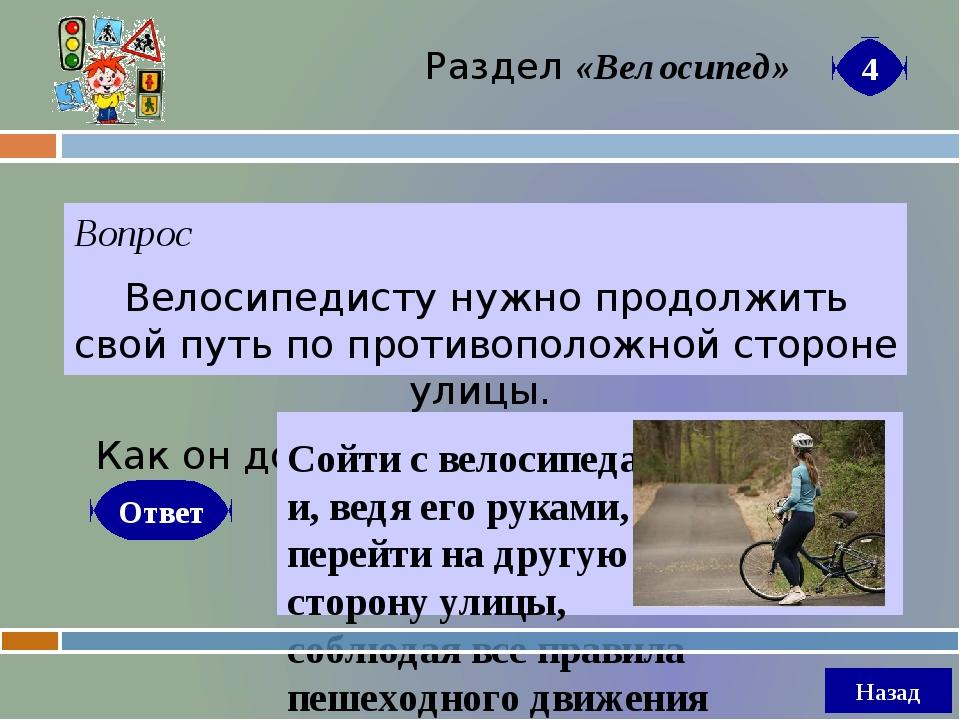 Вопрос Почему на велосипеде запрещается перевозить груз, который сильно высту...