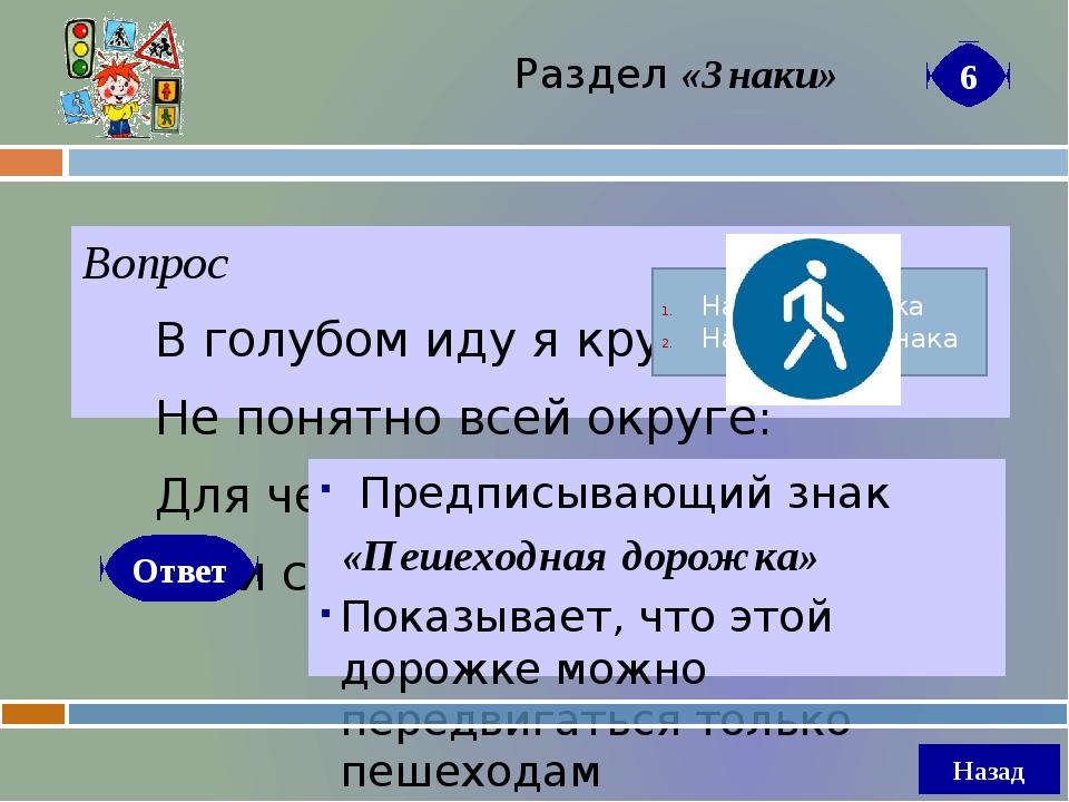 Вопрос Элемент дороги, предназначенный для движения пешеходов. Что это? Ответ...