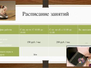 Расписание занятий График работы С пн.по чт. С 10:00 до 19:00 С пт.по сб. с 1