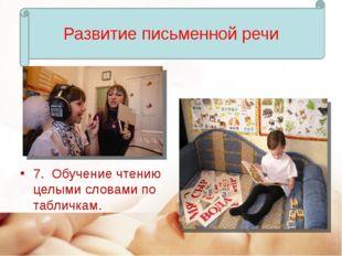 Развитие письменной речи 7. Обучение чтению целыми словами по табличкам.