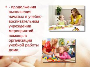 - продолжения выполнения начатых в учебно-воспитательном учреждении мероприят