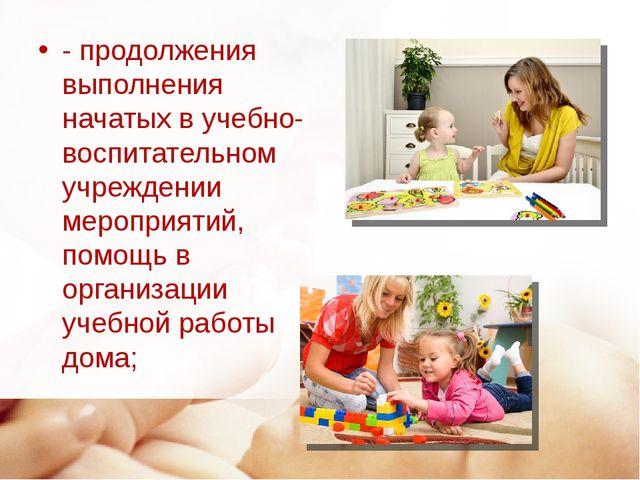 - продолжения выполнения начатых в учебно-воспитательном учреждении мероприят...