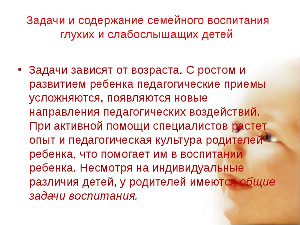3адачи и содержание семейного воспитания глухих и слабослышащих детей 3адачи...