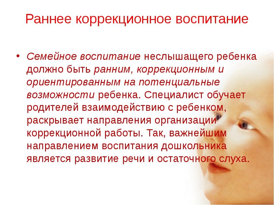 Раннее коррекционное воспитание Семейное воспитание неслышащего ребенка должн...
