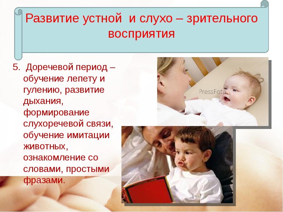 Развитие устной и слухо – зрительного восприятия 5. Доречевой период – обучен...