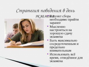 Стратегия поведения в день экзамена В пункт сбора необходимо прийти заранее