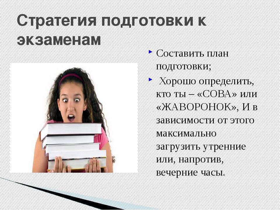 Стратегия подготовки к экзаменам Составить план подготовки; Хорошо определить...