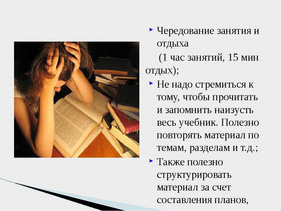 Чередование занятия и отдыха (1 час занятий, 15 мин отдых); Не надо стремитьс...