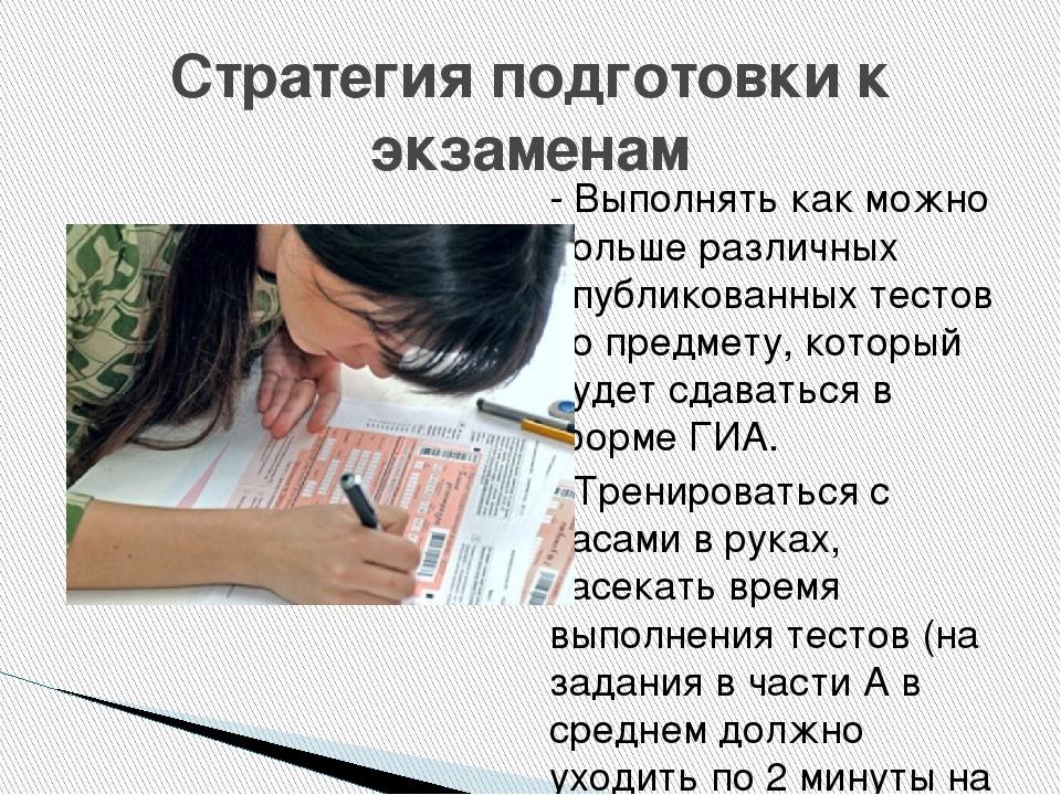 Стратегия подготовки к экзаменам - Выполнять как можно больше различных опубл...