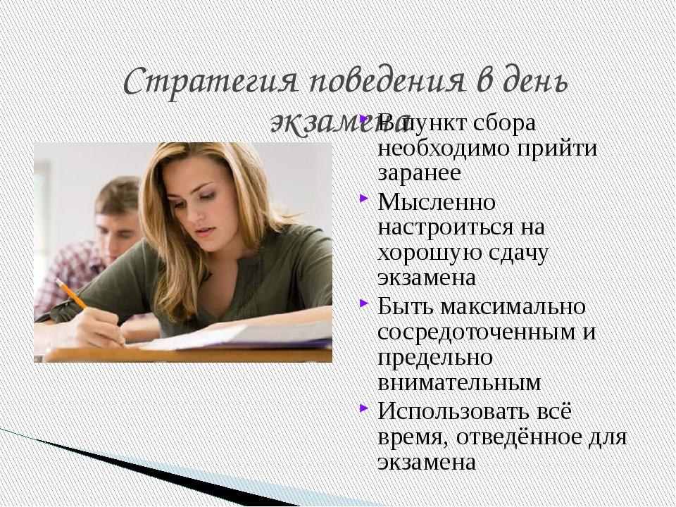 Стратегия поведения в день экзамена В пункт сбора необходимо прийти заранее...
