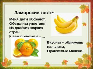Заморские гости: Меня дети обожают, Обезьяны уплетают, Из далёких жарких стра