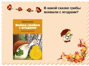 В какой сказке грибы воевали с ягодами?