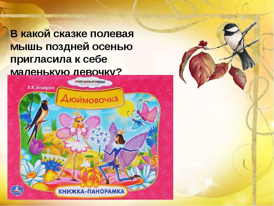 В какой сказке полевая мышь поздней осенью пригласила к себе маленькую девочку?