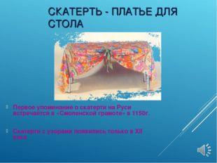 СКАТЕРТЬ - ПЛАТЬЕ ДЛЯ СТОЛА Первое упоминание о скатерти на Руси встречается