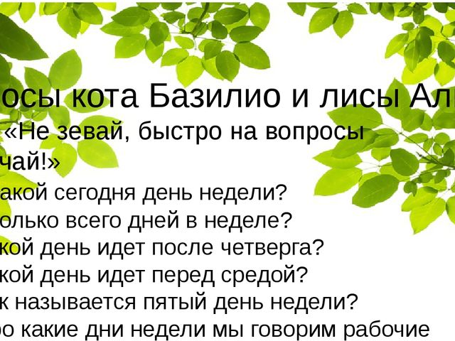 Вопросы кота Базилио и лисы Алисы «Не зевай, быстро на вопросы отвечай!» 1. К...