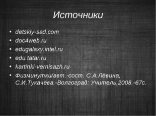 Источники detskiy-sad.com doc4web.ru edugalaxy.intel.ru edu.tatar.ru kartinki