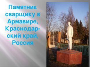 Памятник сварщику в Армавире, Краснодар-ский край, Россия