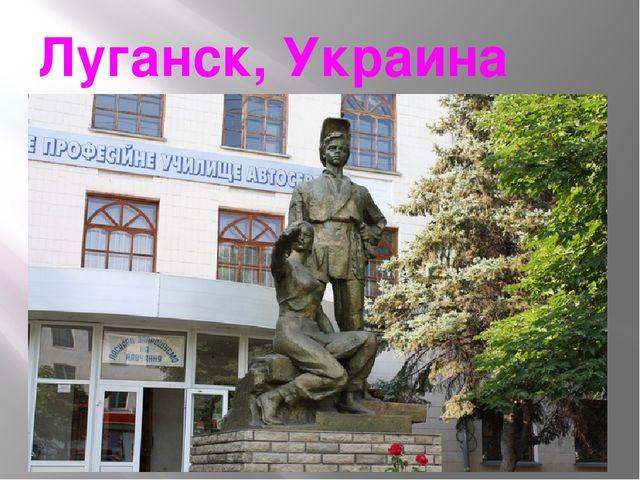 Луганск, Украина