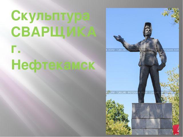 Скульптура СВАРЩИКА г. Нефтекамск