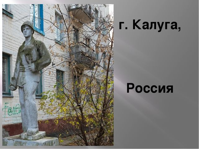 г. Калуга,  Россия