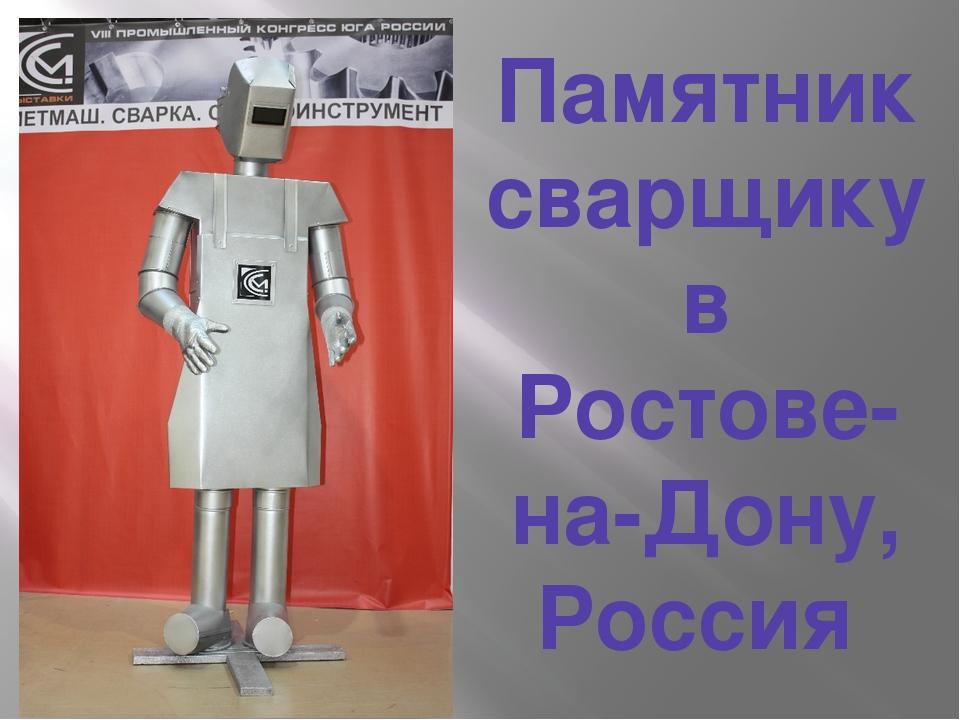 Памятник сварщику в Ростове-на-Дону, Россия
