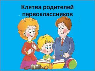 Клятва родителей первоклассников