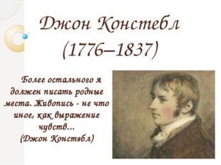 Джон Констебл (1776–1837) Более остального я должен писать родные места. Живо