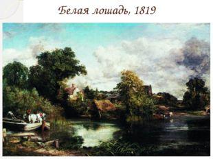 Белая лошадь, 1819