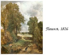 Пашня, 1826