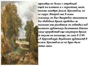 Свои первые зарисовки он делал с отцовской мельницы, стоящей на плотине и с