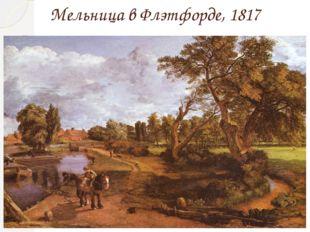 Мельница в Флэтфорде, 1817