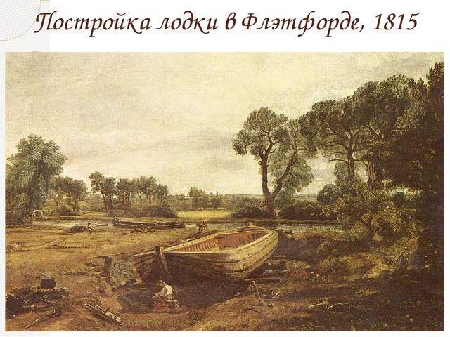 Постройка лодки в Флэтфорде, 1815