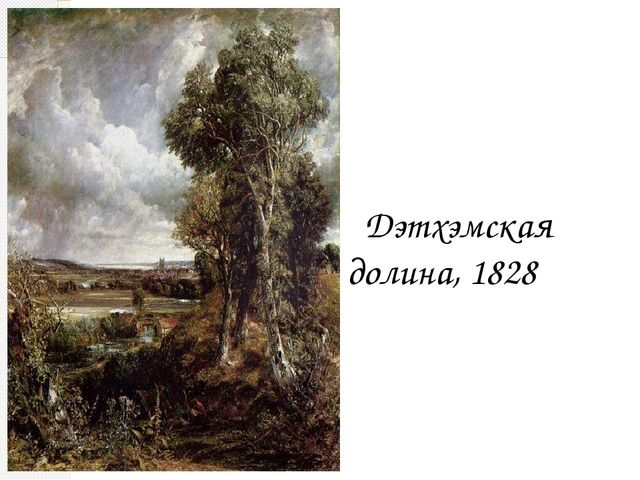 Дэтхэмская долина, 1828