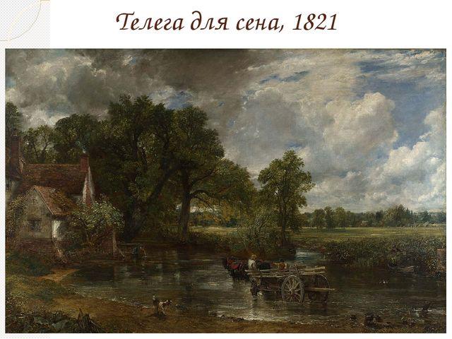 Телега для сена, 1821